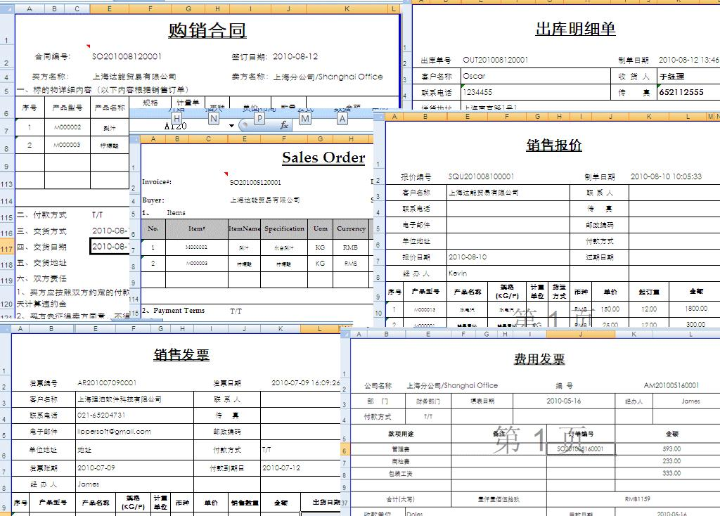外贸商业发票模板下载